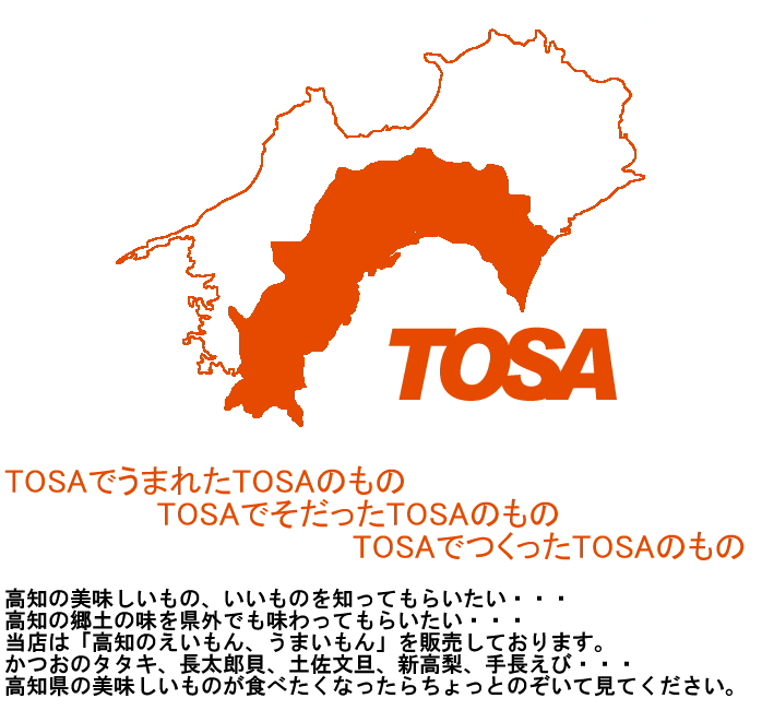 MADE IN TOSA物産とは